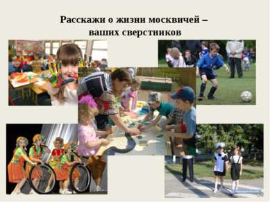 Расскажи о жизни москвичей – ваших сверстников