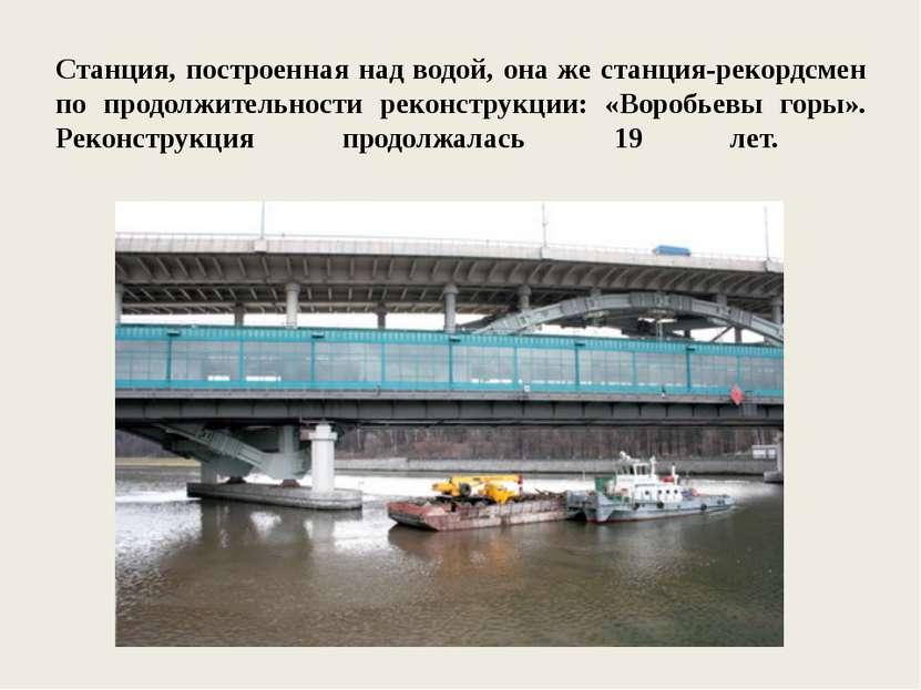 Станция, построенная над водой, она же станция-рекордсмен по продолжительност...