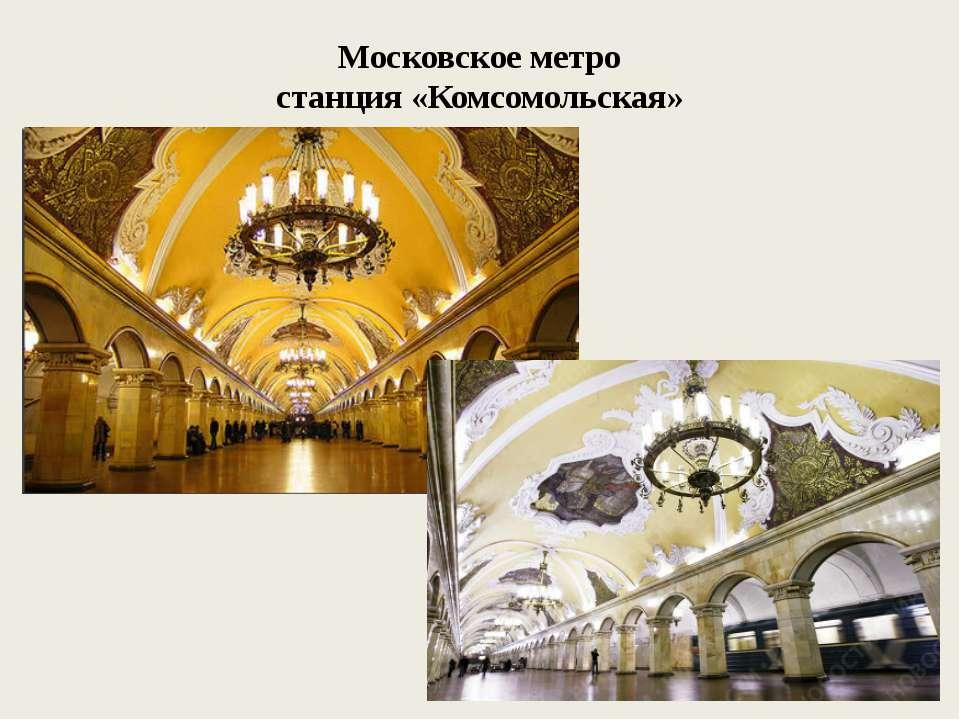 Московское метро станция «Комсомольская»