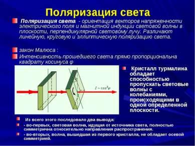 Поляризация света Поляризация света - ориентация векторов напряженности элект...