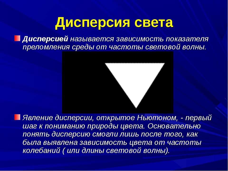Дисперсия света Дисперсией называется зависимость показателя преломления сред...