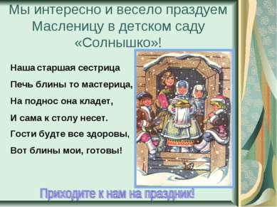 Мы интересно и весело праздуем Масленицу в детском саду «Солнышко»! Наша стар...