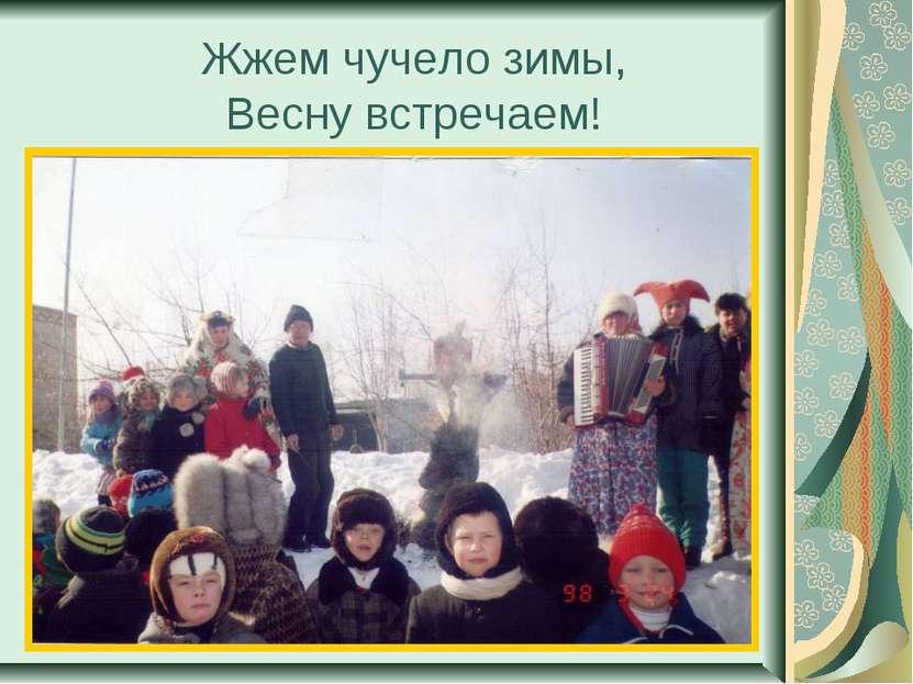 Жжем чучело зимы, Весну встречаем!