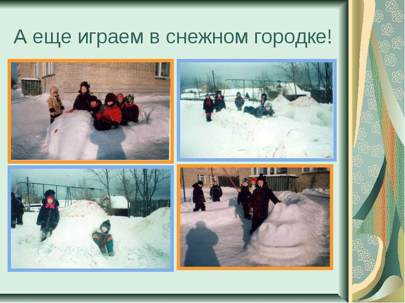 А еще играем в снежном городке!