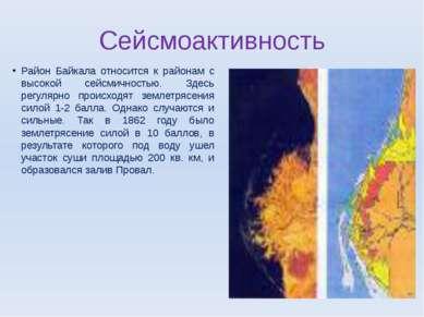 Сейсмоактивность Район Байкала относится к районам с высокой сейсмичностью. З...