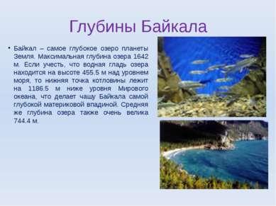 Глубины Байкала Байкал – самое глубокое озеро планеты Земля. Максимальная глу...