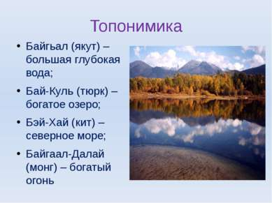 Топонимика Байгьал (якут) – большая глубокая вода; Бай-Куль (тюрк) – богатое ...