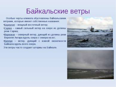 Байкальские ветры Особые черты климата обусловлены байкальскими ветрами, кото...