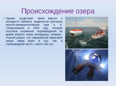 Происхождение озера Однако существует также версия о молодости Байкала, выдви...