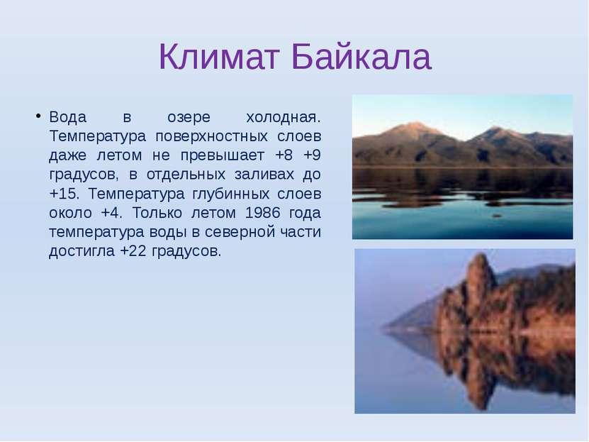 Климат Байкала Вода в озере холодная. Температура поверхностных слоев даже ле...