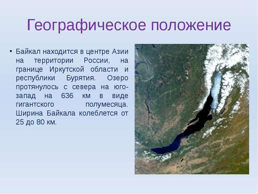 Географическое положение Байкал находится в центре Азии на территории России,...