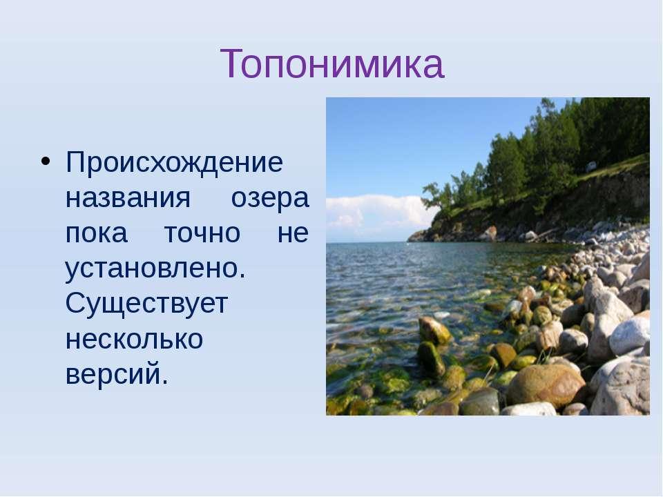 Топонимика Происхождение названия озера пока точно не установлено. Существует...
