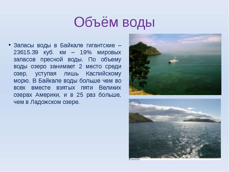 Объём воды Запасы воды в Байкале гигантские – 23615.39 куб. км – 19% мировых ...