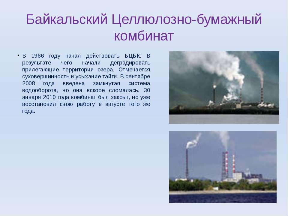 Байкальский Целлюлозно-бумажный комбинат В 1966 году начал действовать БЦБК. ...