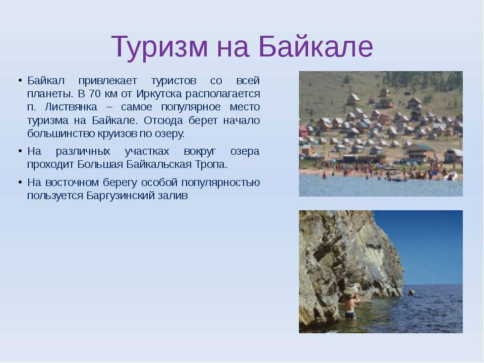 Туризм на Байкале Байкал привлекает туристов со всей планеты. В 70 км от Ирку...
