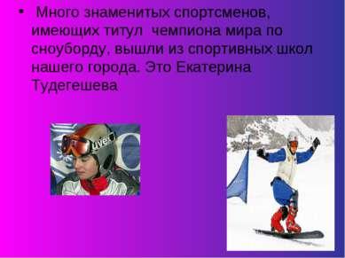 Много знаменитых спортсменов, имеющих титул чемпиона мира по сноуборду, вышли...
