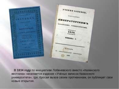 В 1834 году по инициативе Лобачевского вместо «Казанского вестника» начинаетс...