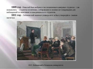 1809 год - Николай быв выбран в так называемые камерные студенты – так называ...
