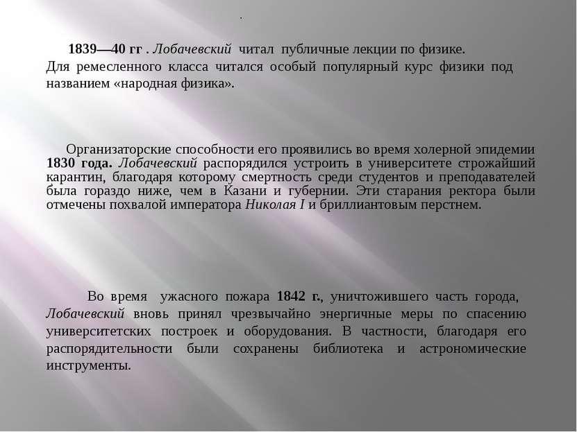 . . Во время ужасного пожара 1842 г., уничтожившего часть города, Лобачевский...