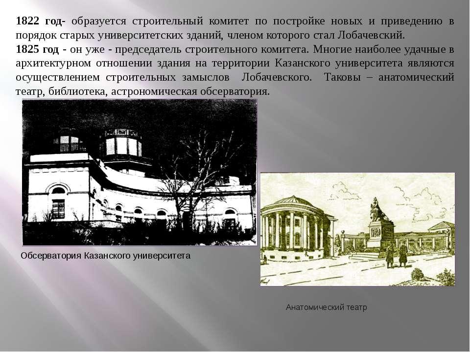 1822 год- образуется строительный комитет по постройке новых и приведению в п...