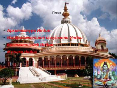 Архитектура Индии Изобразительное искусство Индии Кинематограф Индии Музыка И...