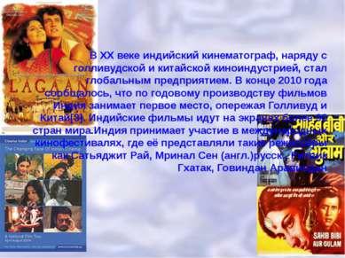 В XX веке индийский кинематограф, наряду с голливудской и китайской киноиндус...
