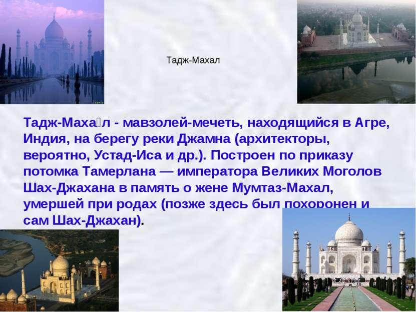 Тадж-Маха л - мавзолей-мечеть, находящийся в Агре, Индия, на берегу реки Джам...