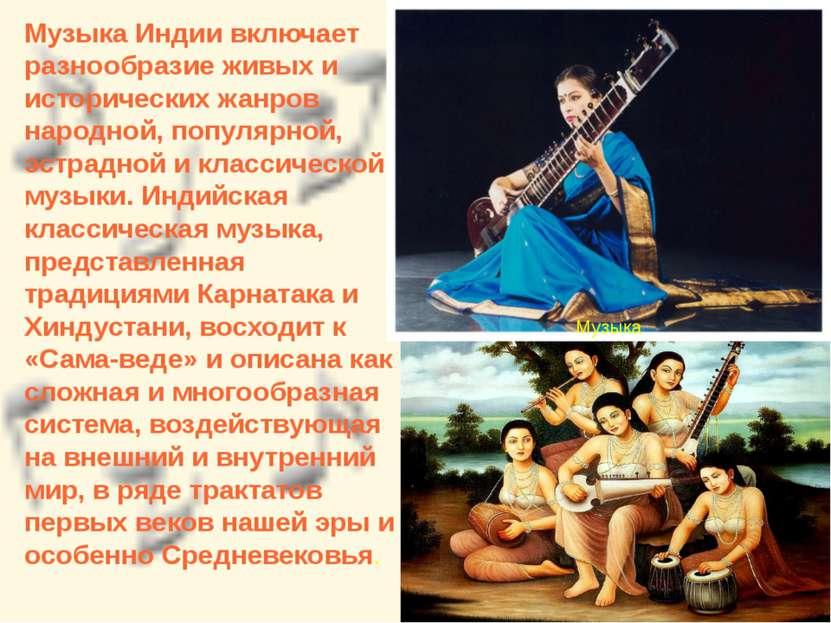 Музыка Индии включает разнообразие живых и исторических жанров народной, попу...