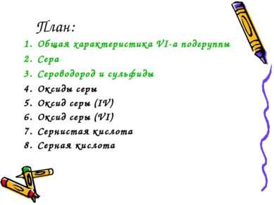План: Общая характеристика VI-а подгруппы Сера Сероводород и сульфиды Оксиды ...