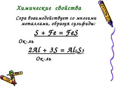 Сера взаимодействует со многими металлами, образуя сульфиды: S + Fe = FeS Ок-...