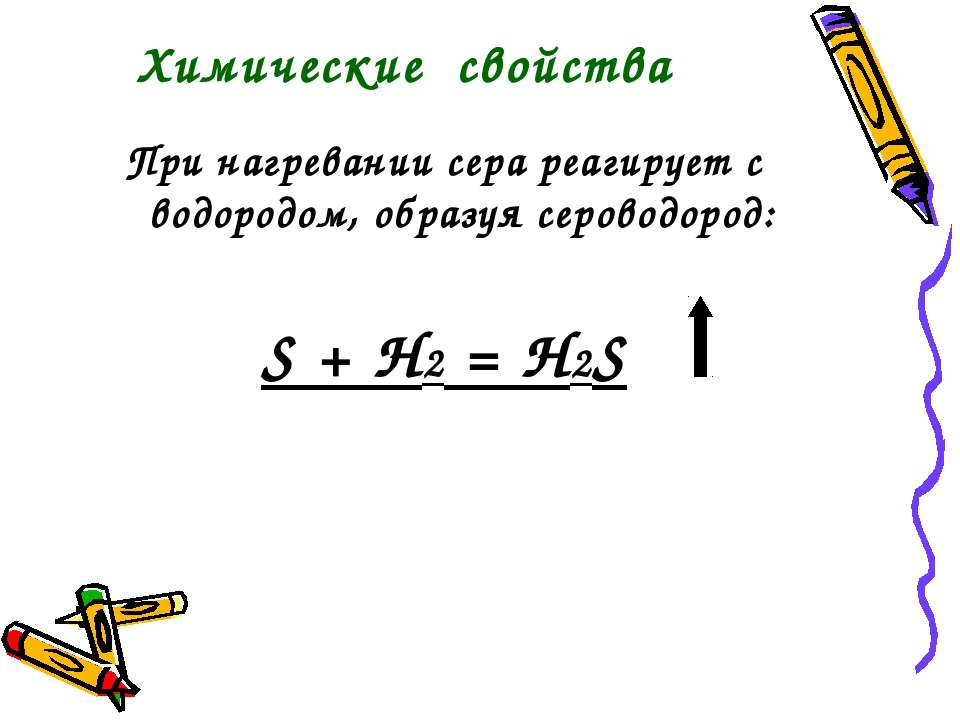 При нагревании сера реагирует с водородом, образуя сероводород: S + Н2 = H2S ...
