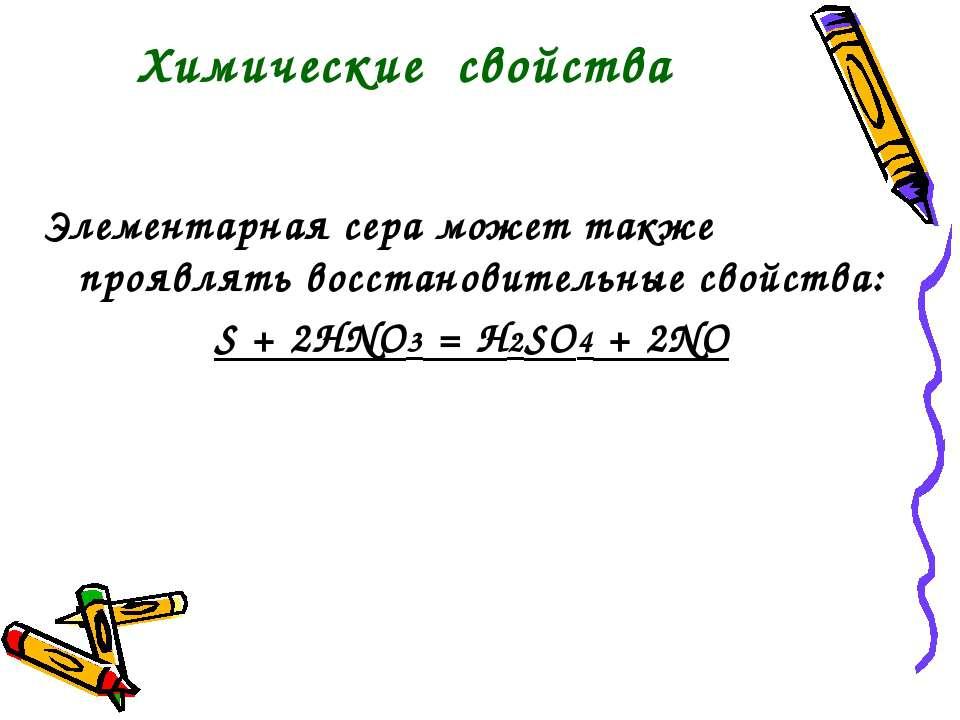 Элементарная сера может также проявлять восстановительные свойства: S + 2HNO3...