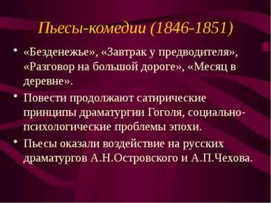 Пьесы-комедии (1846-1851) «Безденежье», «Завтрак у предводителя», «Разговор н...