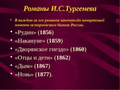 Романы И.С.Тургенева В каждом из его романов запечатлён конкретный момент ист...