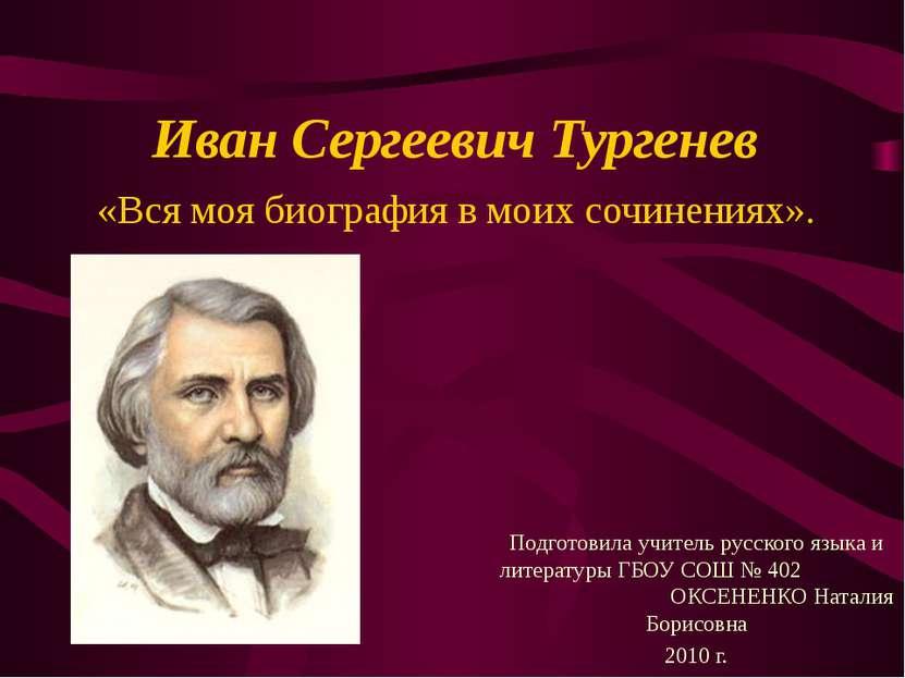 Иван Сергеевич Тургенев «Вся моя биография в моих сочинениях». Подготовила уч...