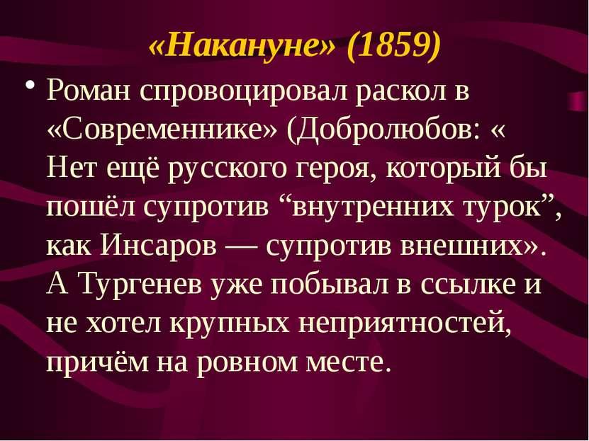 «Накануне» (1859) Роман спровоцировал раскол в «Современнике» (Добролюбов: « ...