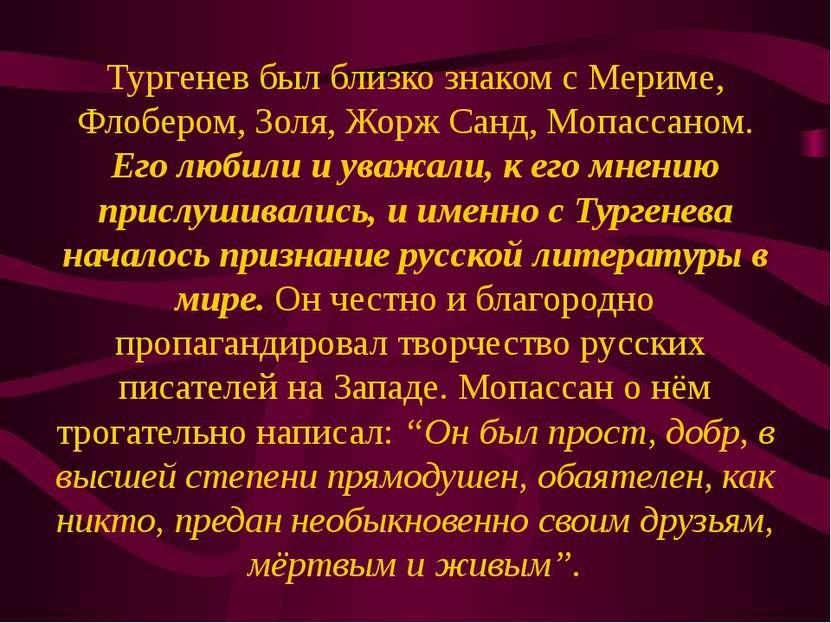 Тургенев был близко знаком с Мериме, Флобером, Золя, Жорж Санд, Мопассаном. Е...