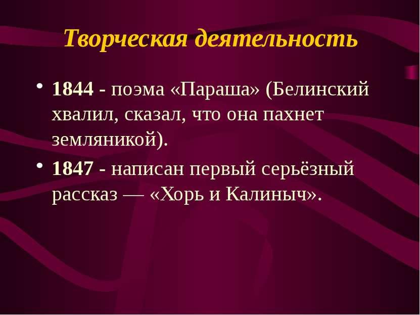 Творческая деятельность 1844 - поэма «Параша» (Белинский хвалил, сказал, что ...