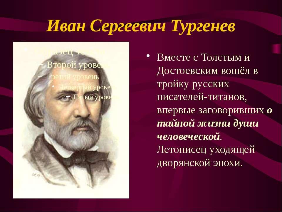 Иван Сергеевич Тургенев Вместе с Толстым и Достоевским вошёл в тройку русских...