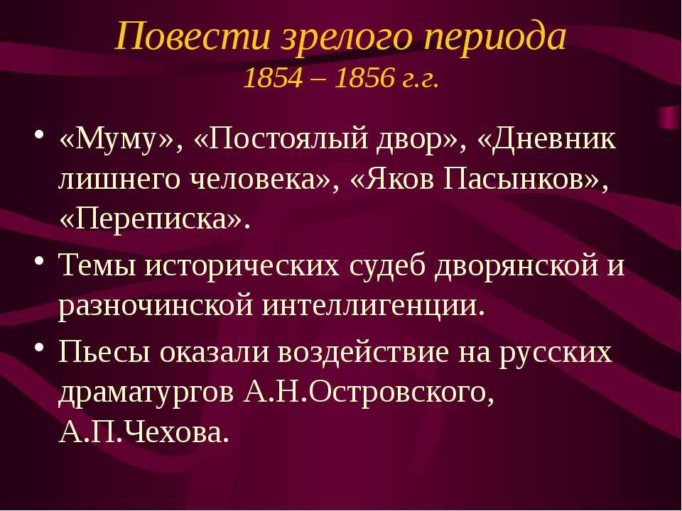Повести зрелого периода 1854 – 1856 г.г. «Муму», «Постоялый двор», «Дневник л...