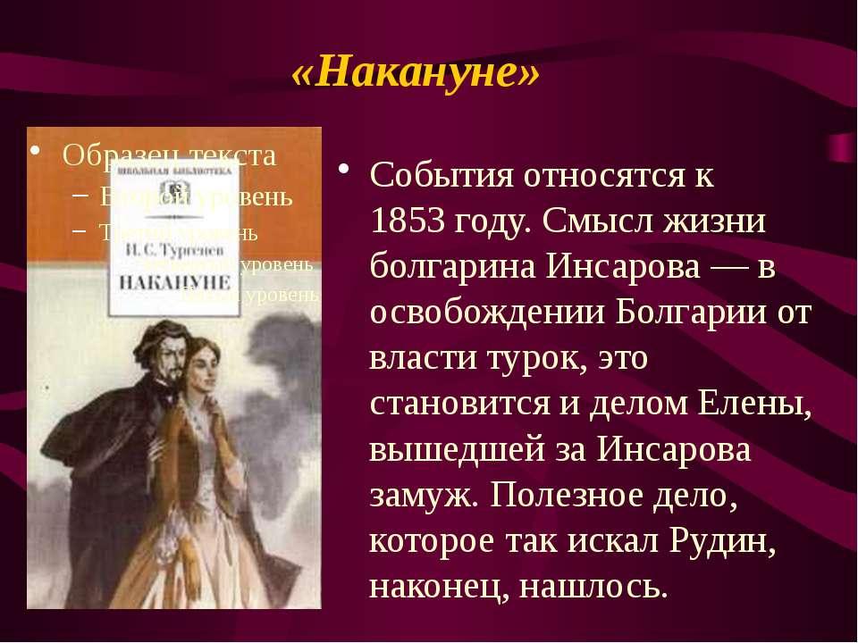 «Накануне» События относятся к 1853году. Смысл жизни болгарина Инсарова — в ...