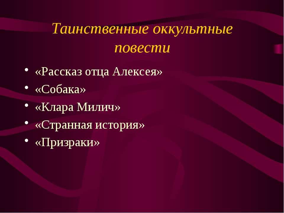 Таинственные оккультные повести «Рассказ отца Алексея» «Собака» «Клара Милич»...