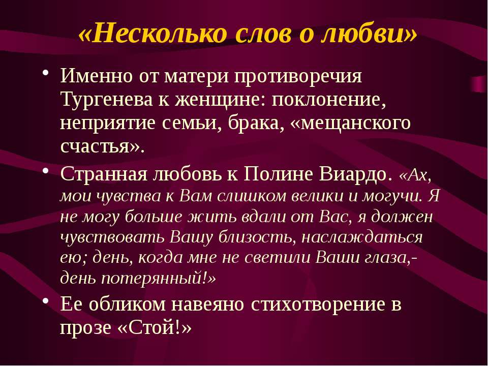 «Несколько слов о любви» Именно от матери противоречия Тургенева к женщине: п...