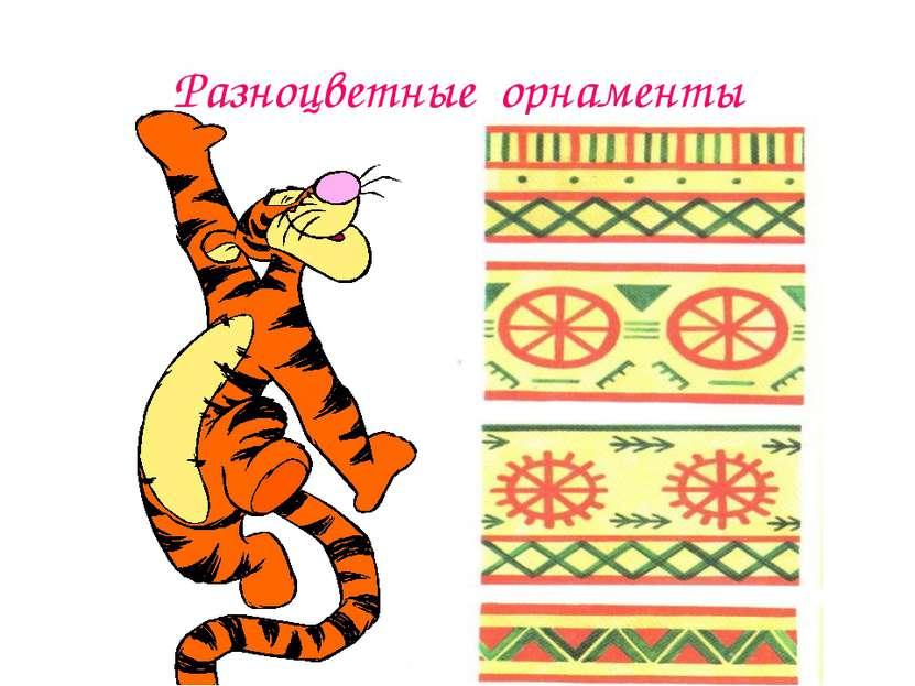 Разноцветные орнаменты