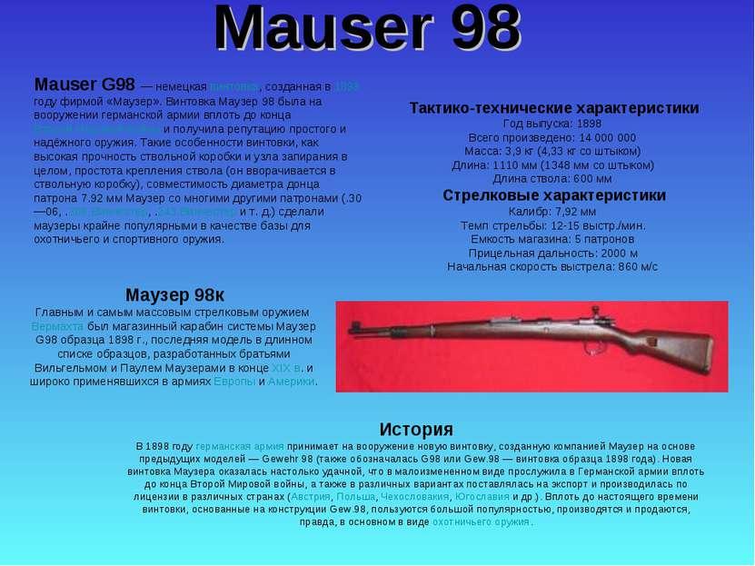 Mauser 98 Mauser G98— немецкая винтовка, созданная в 1898 году фирмой «Маузе...
