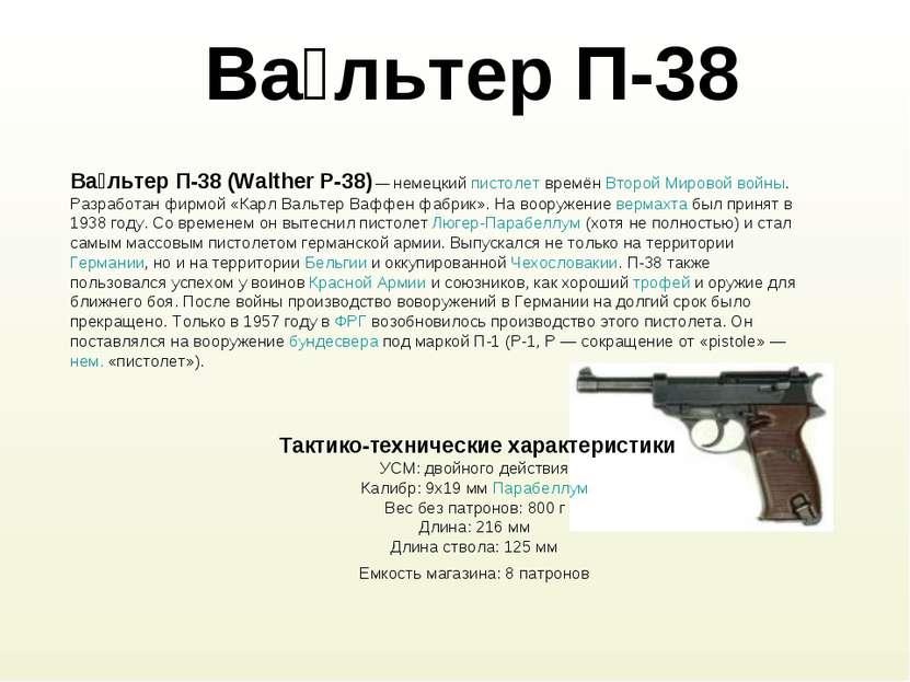 Ва льтер П-38 Ва льтер П-38 (Walther Р-38) — немецкий пистолет времён Второй ...