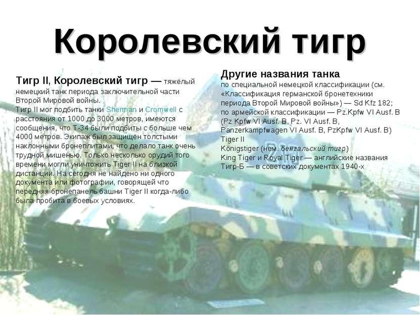 Королевский тигр Тигр II, Королевский тигр — тяжёлый немецкий танк периода за...