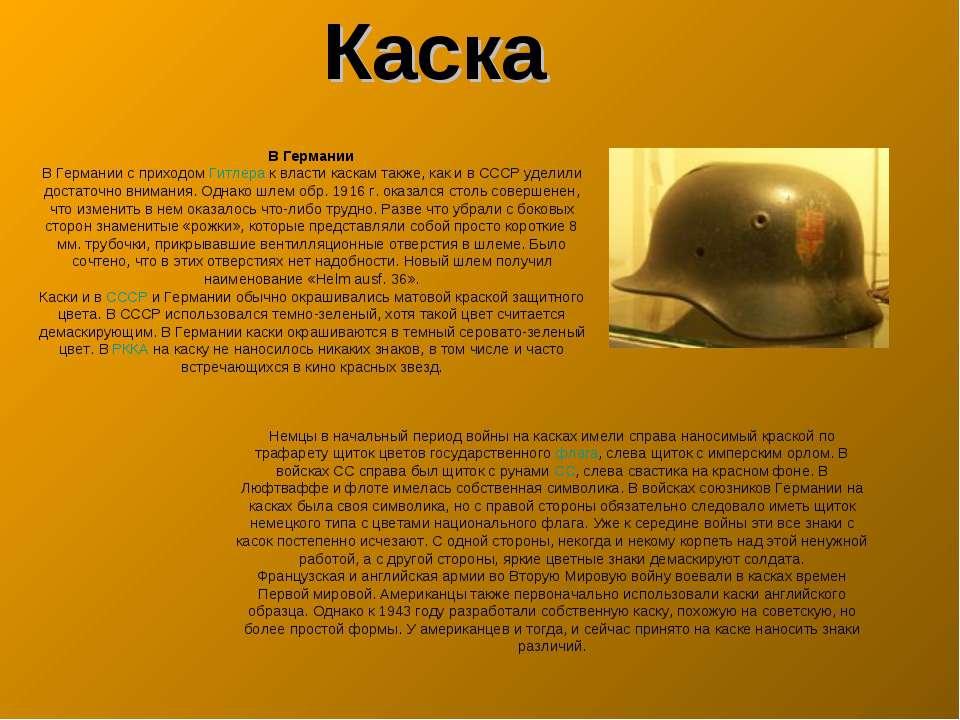 В Германии В Германии с приходом Гитлера к власти каскам также, как и в СССР ...
