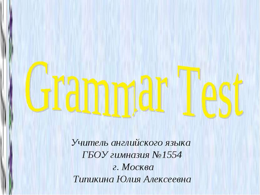 Учитель английского языка ГБОУ гимназия №1554 г. Москва Типикина Юлия Алексеевна