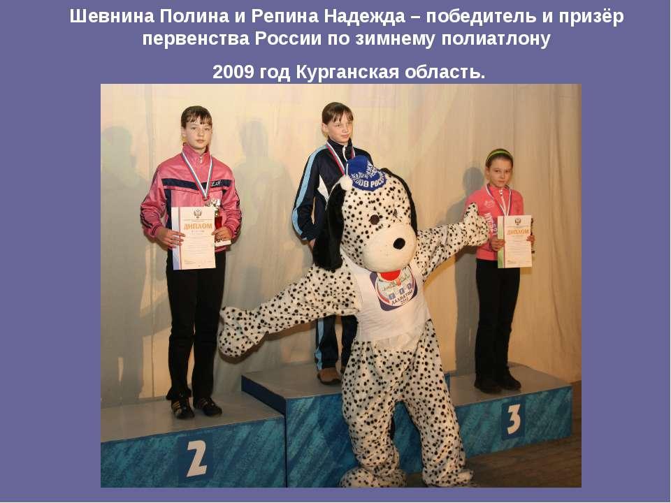 Шевнина Полина и Репина Надежда – победитель и призёр первенства России по зи...